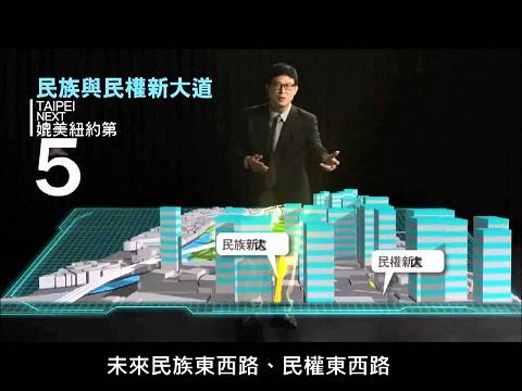 姚文智3D市政藍圖