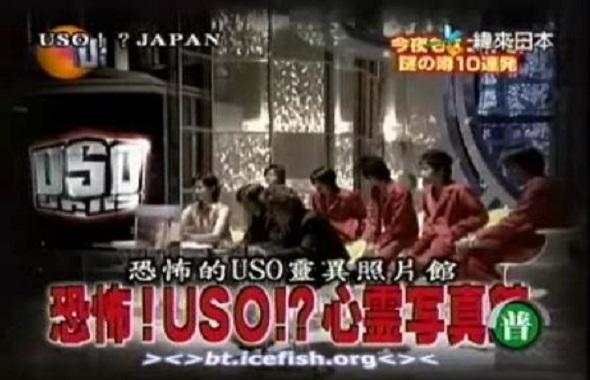 USO JAPAN