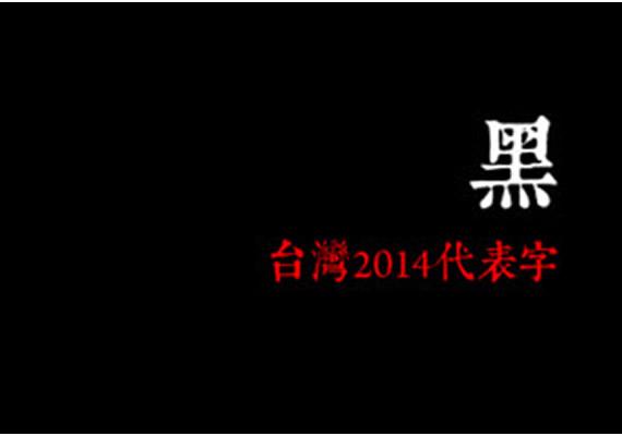 2014代表字