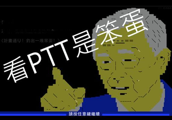 PTT笨蛋