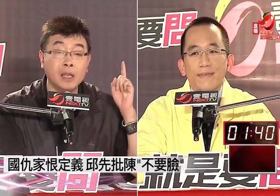邱毅vs陳致中世紀辯論