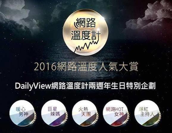 2016網路溫度人氣大賞