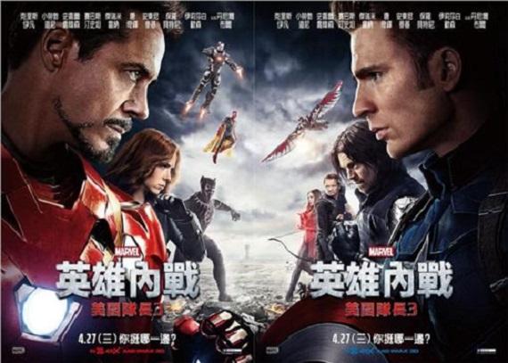 《美國隊長3:英雄內戰》劇照