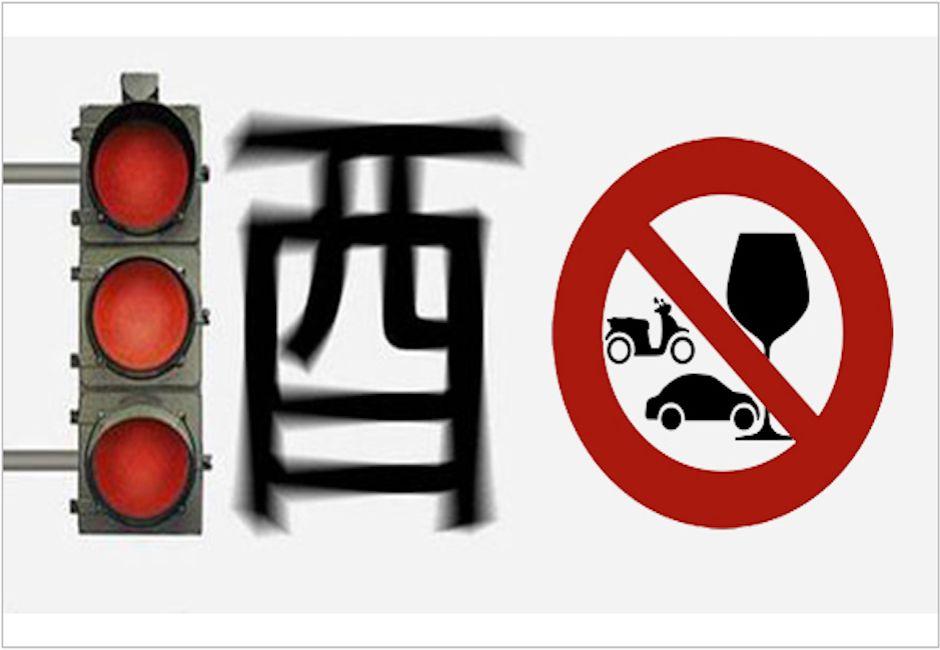 開車不喝酒