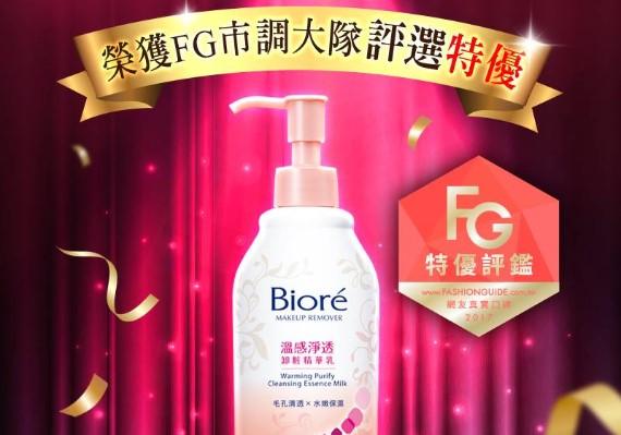 Bioré卸妝乳