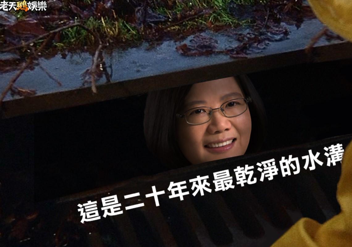 幹話王-蔡英文
