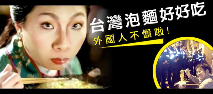台灣泡麵好好吃,外國人不懂啦!
