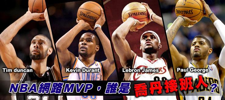 NBA網路MVP,誰是喬丹接班人?