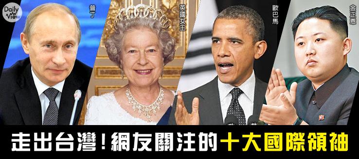 走出台灣,網友關注的十大國際領袖