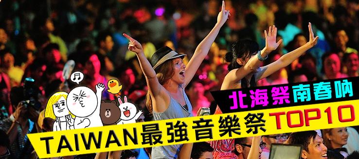 北海祭南春吶!TAIWAN最強音樂祭TOP10