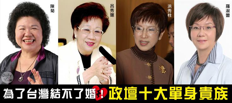 為了台灣結不了婚?政壇十大單身貴族