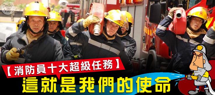 「這就是我們的使命」,消防員十大超級任務