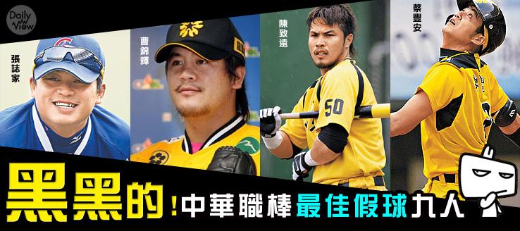 黑黑的!中華職棒最佳假球九人
