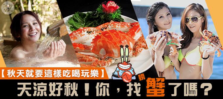 天涼好秋!你,找蟹了嗎?【秋天就要這樣吃喝玩樂】
