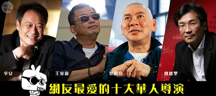 網友最愛的十大華人導演