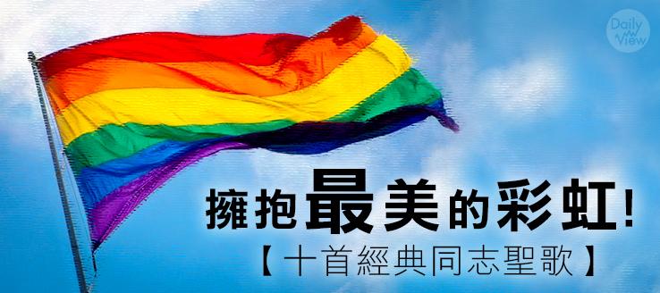 擁抱最美的彩虹!【十首經典同志聖歌】