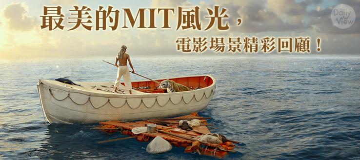 最美的MIT風光,電影場景精彩回顧!