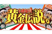高速吸引來囉!十大人氣日本綜藝節目