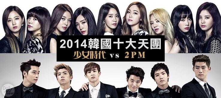 「少女時代」vs「2PM」!2014韓國十大天團!