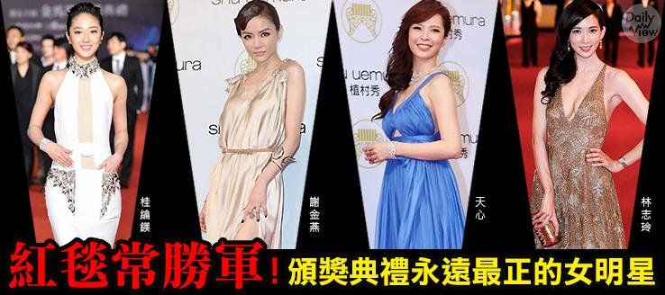 紅毯常勝軍!頒獎典禮永遠最正的女明星