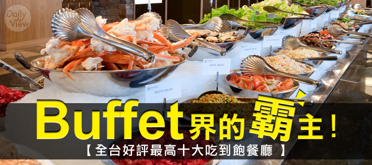 Buffet界的霸主!全台好評最高十大吃到飽餐廳!