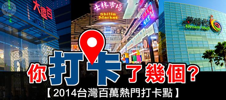 你打卡了幾個?2014台灣百萬熱門打卡點