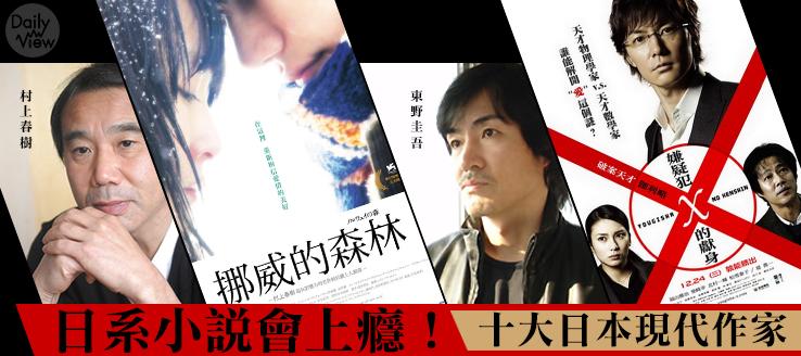 日系小說會上癮!十大日本現代作家!