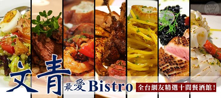 文青最愛Bistro!全台網友精選十間餐酒館!