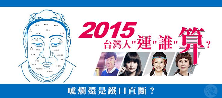 唬爛還是鐵口直斷?2015台灣人「運」誰「算」?