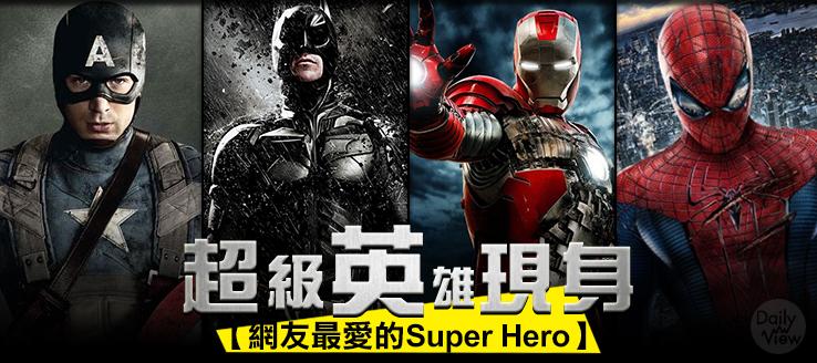 超級英雄現身!網友最愛的SuperHero