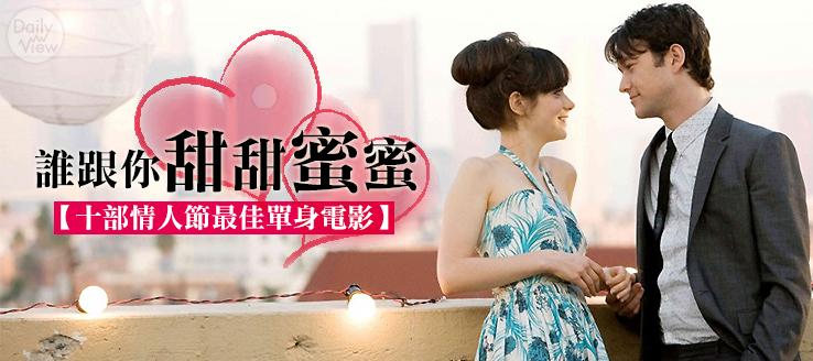 誰跟你甜甜蜜蜜!十部情人節最佳單身電影