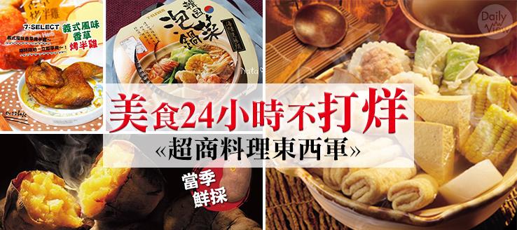 美食24小時不打烊!「超商料理東西軍」!