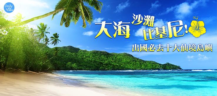大海、沙灘、比基尼!出國必去十大仙境島嶼!