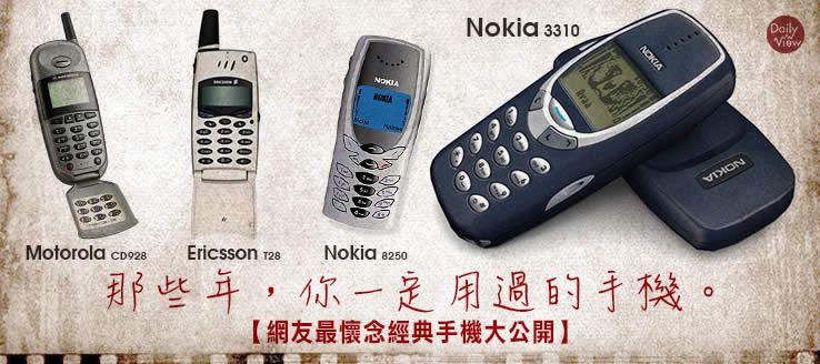 那些年,你一定用過的手機。網友最懷念經典手機大公開!