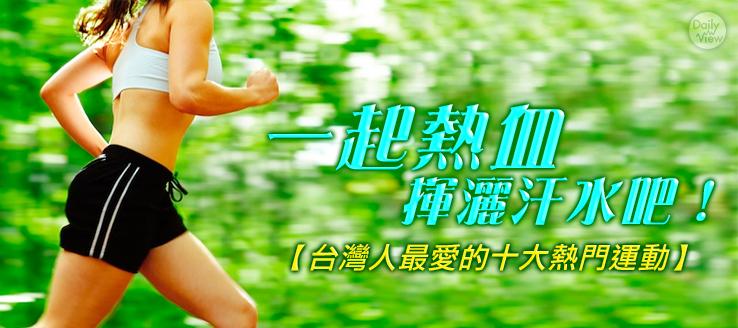 一起熱血揮灑汗水吧!台灣人最愛的十大熱門運動!