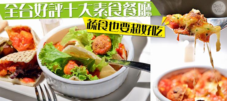 蔬食也要超好吃~全台好評十大素食餐廳!
