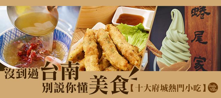 沒到過台南別說你懂美食!十大府城熱門小吃