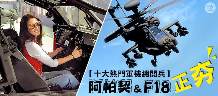 阿帕契&F18正夯!十大熱門軍機總閱兵