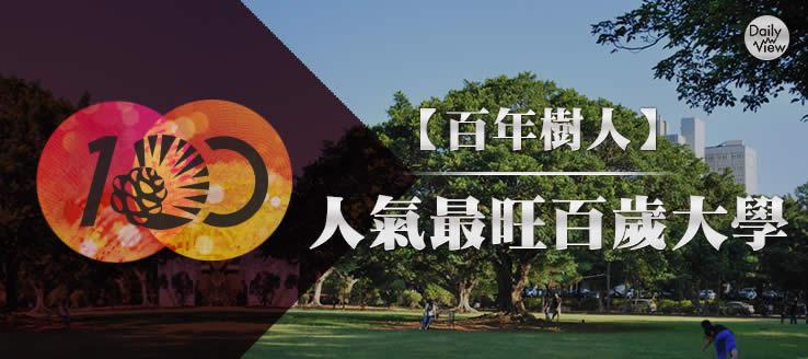 真正的百年樹人!全臺人氣最旺的百歲大學是?