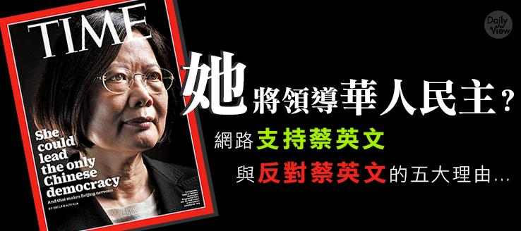 她將領導華人民主?支持蔡英文與反對蔡英文的五大理由