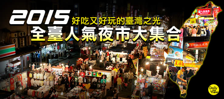 好吃又好玩的臺灣之光!2015全臺人氣夜市大集合