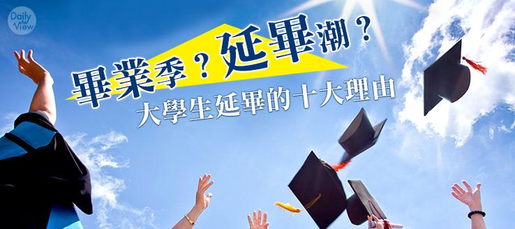 畢業季?延畢潮?大學生延畢的十大理由!