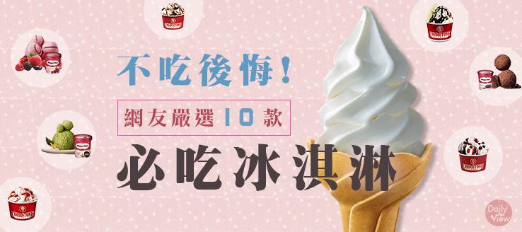 不吃後悔!網友嚴選十款必吃冰淇淋!