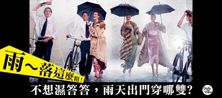 雨~落這麼粗!不想濕答答,雨天出門穿哪雙?