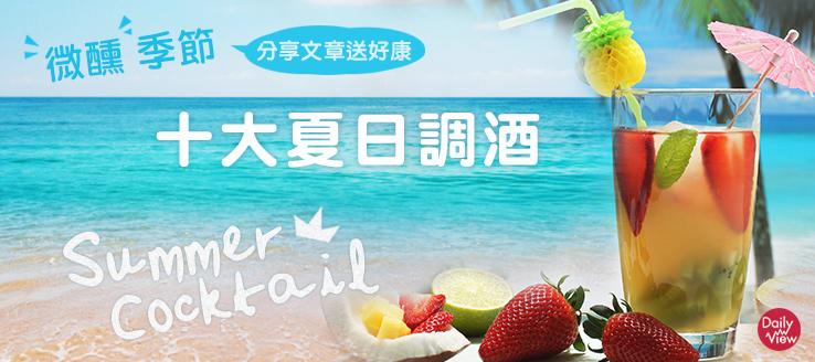 微醺季節~網友最愛十大夏日調酒