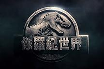 侏羅紀世界正夯!電影十大看點報乎你知!