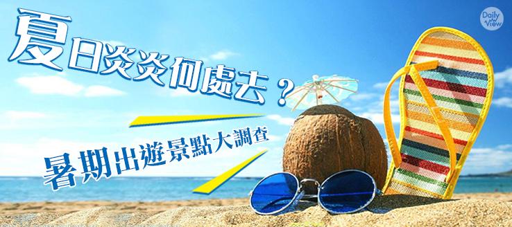 夏日炎炎何處去?暑期出遊景點大調查