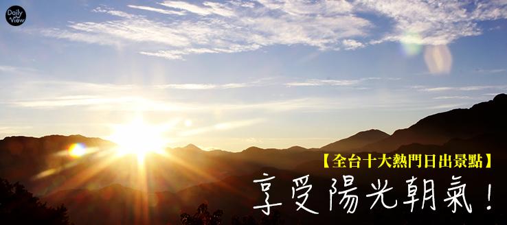 享受陽光朝氣!全台十大熱門日出景點!