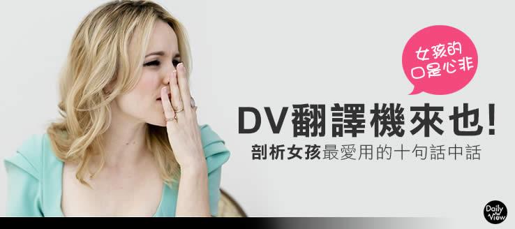 DV翻譯機來也!剖析女孩最愛用的十句話中話
