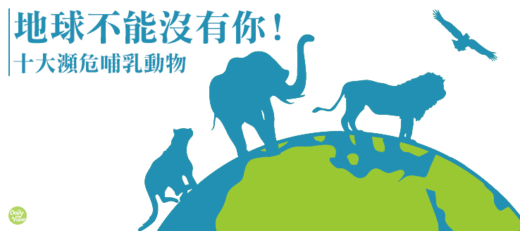 地球不能沒有你!十大瀕危哺乳動物全記錄!